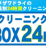クリーニング24時間受け渡しBOX